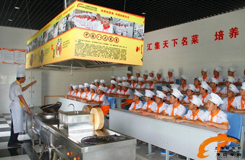 上海新东方烹饪学院办学具有哪些 新东方厨师学校学费是多少?图片